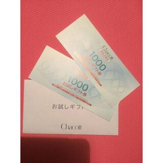 チャコット(CHACOTT)のチャコット お試しギフト券 2000円分(ダンス/バレエ)