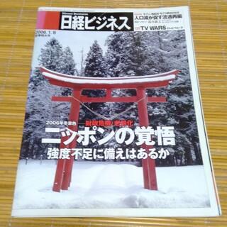 ニッケイビーピー(日経BP)の日経ビジネス 2006年1月9日号(No.1323) バックナンバー(ビジネス/経済/投資)