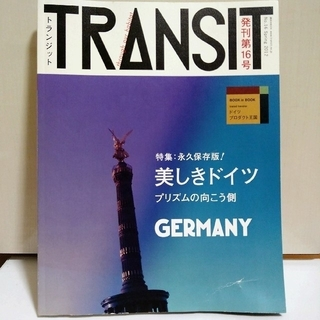 コウダンシャ(講談社)のTRANSIT 16号(地図/旅行ガイド)