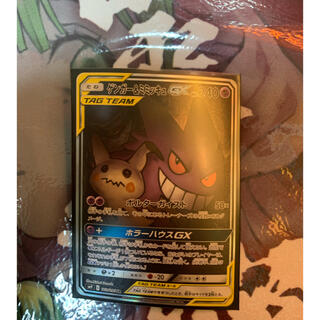 ポケモン(ポケモン)のポケモンカードゲーム ゲンガー&ミミッキュ SR SA ポケカ(シングルカード)
