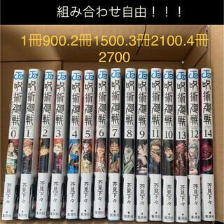 呪術廻戦 0~14 全巻から!組み合わせ自由!