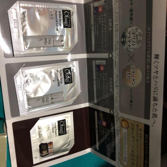 Obagi(オバジ)の茶チャミ様専用《未使用》オバジC 25 サンプル付き コスメ/美容のスキンケア/基礎化粧品(美容液)の商品写真