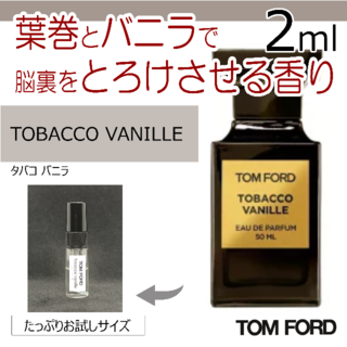 トミー(TOMMY)のトムフォード タバコバニラ 2ml(香水(女性用))