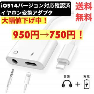 iPhone - 【数量限定】変換アダプタ 充電しながらイヤホン イヤホンジャック型