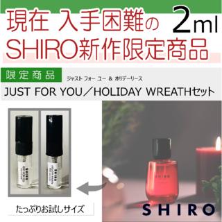 シロ(shiro)の【ルンツ様専用】JUSTFORYOU2ml×HOLIDAYWREATH3ml(香水(女性用))