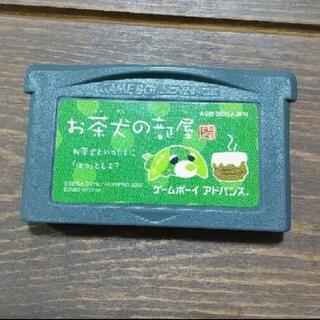 ゲームボーイアドバンス(ゲームボーイアドバンス)のゲームボーイアドバンス・お茶犬の部屋(携帯用ゲームソフト)