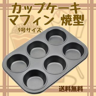 マフィン カップケーキ 型 天板 焼型 お菓子作り パーティ クリスマス