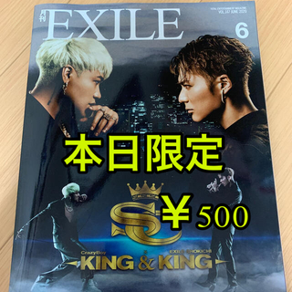 EXILE TRIBE - 月刊 EXILE