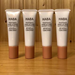 ハーバー(HABA)のhaba 化粧下地 しっとりベースEX クリアオークル 13g 複数あり(化粧下地)