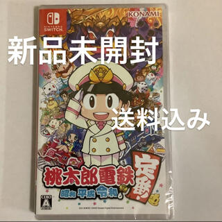 Nintendo Switch - SHO様専用桃太郎電鉄 Switch 新品未開封 送料込み