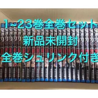 鬼滅の刃 1~23巻 全巻セット販売 シュリンク付き