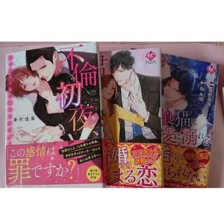 「君が好きだから」帯つき井上美珠 / 幸村佳苗3冊セット