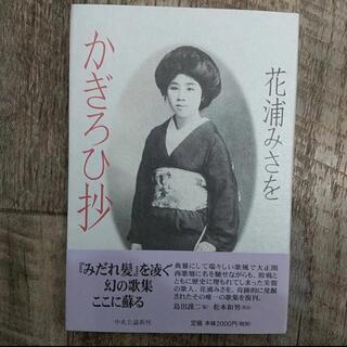 かぎろひ抄(文学/小説)