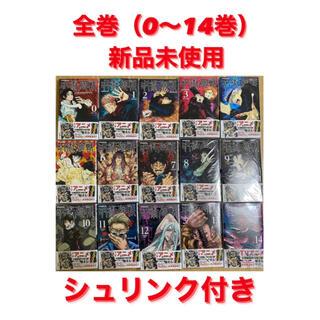 集英社 - 呪術廻戦 全巻 0〜14巻 シュリンク付き