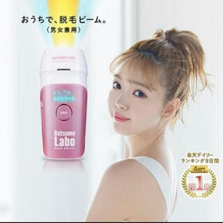 脱毛ラボ ホームエディション Datsumo Labo Home Edition