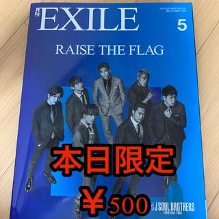 エグザイル トライブ(EXILE TRIBE)の月刊 EXILE(音楽/芸能)