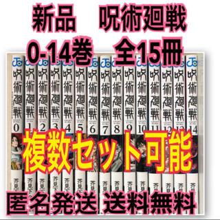 呪術廻戦 0~15巻 全巻セット 翌朝発送