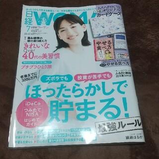 ニッケイビーピー(日経BP)の日経 WOMAN (ウーマン) 2018年 07月号(その他)