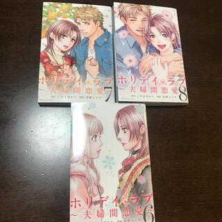ホリデイラブ~夫婦間恋愛~  6巻 7巻 8巻