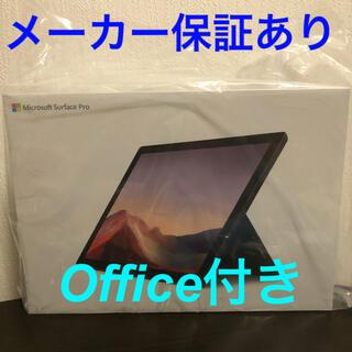 Microsoft - 【新品未開封】Surface Pro 7 PUV-00027 [ブラック]