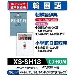 カシオ(CASIO)のCASIO 電子辞書用 朝鮮語辞典 日韓辞典 XS-SH13(電子ブックリーダー)
