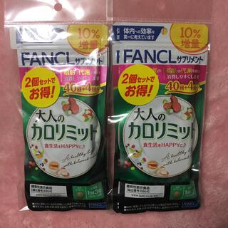 FANCL - ファンケル💚大人のカロリミット44回分×4袋