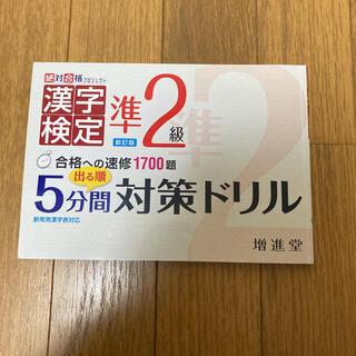 漢字検定準2級 5分間対策ドリル 増進堂