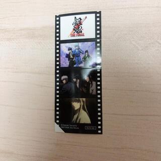 シュウエイシャ(集英社)の【映画】銀魂   THE FINAL   フィルム風シール【非売品】(ノベルティグッズ)
