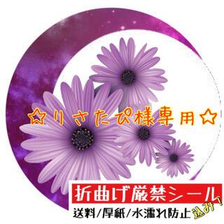 ☆りさたぴ様専用☆ 日向亘様関連(アート/エンタメ/ホビー)