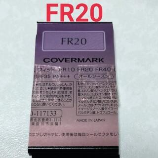 カバーマーク(COVERMARK)のフローレスフィット♡サンプル♡FR20(ファンデーション)