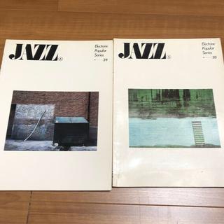 【エレクトーン楽譜】JAZZ 2冊セット グレード5-3級(ポピュラー)
