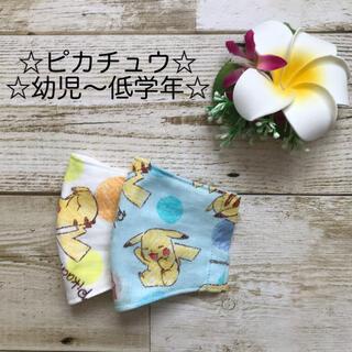 ポケモン - インナーマスク☆2点セット☆ピカチュウ☆幼児〜低学年 (こどもサイズ