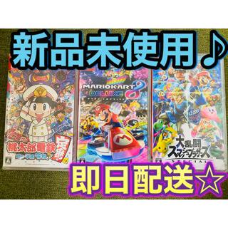 ニンテンドースイッチ(Nintendo Switch)の新品未使用 スマブラ マリオカート8 桃太郎電鉄 3本セット! 即日配送♪(携帯用ゲームソフト)