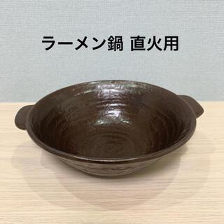ラーメン鍋 直火用(鍋/フライパン)