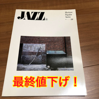 【エレクトーン楽譜】JAZZ グレード5-3級(ポピュラー)