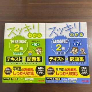 スッキリわかる 日商簿記2級工業簿記第7版&商業簿記第10版