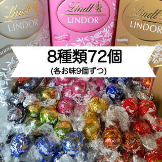 Lindt - ⛄️リンツ チョコレートセット⛄️❽種類【72個】各お味❾個ずつ