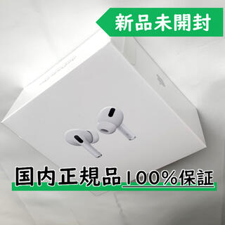 Apple - Apple AirPods pro 新品未開封品