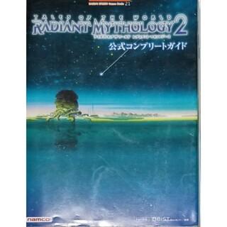 プレイステーションポータブル(PlayStation Portable)のテイルズオブザワ-ルドレディアントマイソロジ-2公式コンプリ-トガイド攻略本(家庭用ゲームソフト)