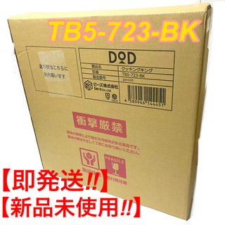 DOPPELGANGER - 【‼️新品‼️】♡ DOD ♡ TB5-723-BK ♡クッキングキング ♡
