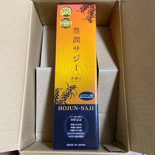 【新品*未開封】豊潤サジー 900ml
