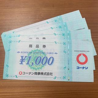 コーナン 株主優待券 1,000×4 4,000円分(ショッピング)