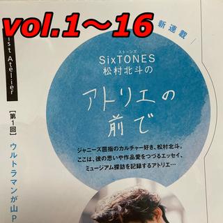 Johnny's - 東海walker 松村北斗 vol.1〜16