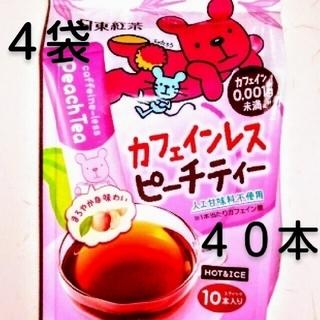 日東紅茶💕カフェインレス ピーチティー1袋10本入り 計40本(茶)