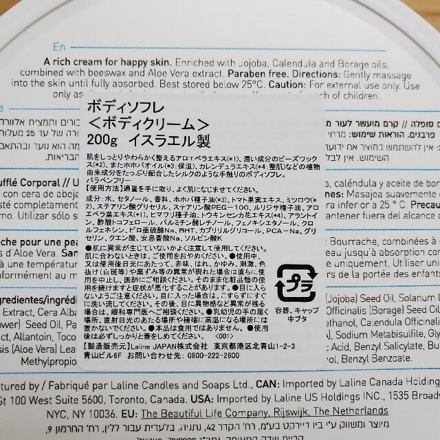 Laline(ラリン)の【新品】ラリン Laline ボディソフレ 200g オーシャン コスメ/美容のボディケア(ボディクリーム)の商品写真