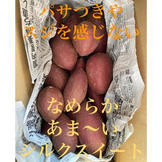 《産地直送》熟成! シルクスイート さつまいも 3kg S〜Lサイズ (野菜)