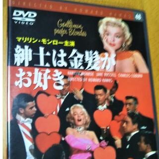 紳士は金髪がお好き DVD(外国映画)