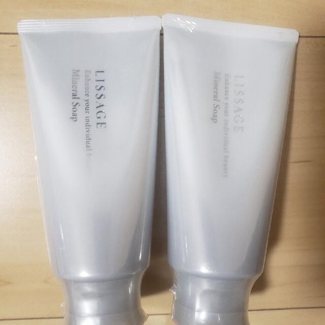 LISSAGE(リサージ)のリサージミネラルソープ2こセット コスメ/美容のスキンケア/基礎化粧品(洗顔料)の商品写真