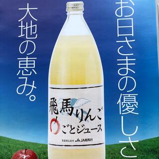 青森林檎ジュース1リットル6本入 1ケースJA相馬村品種ブレンド果汁100%(ソフトドリンク)