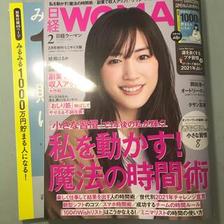 ニッケイビーピー(日経BP)の日経ウーマン 2月号(ビジネス/経済)